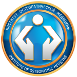 Logo of Институт Остеопатической Медицины им. В.Л. Андрианова